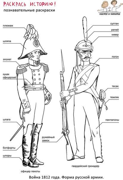 раскраска солдата 1812 года раскраска емеля и щука