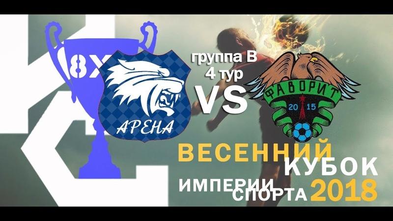 Арена - Фаворит (15), 13.05.2018, Весенний Кубок ИС