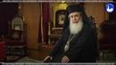 СЛОВО УКРАИНЦАМ Иерусалимский Патриарх Феофил