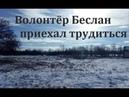 Новости 13 Волонтёр Беслан приехал трудиться