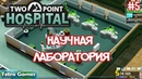 Two Point Hospital ► НАУКА МАТЬ ЕЕ