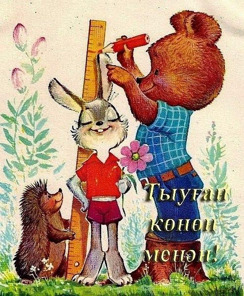 Поздравление на день рождения на башкирском языке своими словами