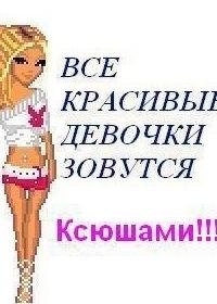 Ксюша Давыденкова, 11 сентября 1981, Норильск, id145304207
