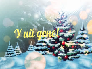 Новогоднее поздравление марийской редакции