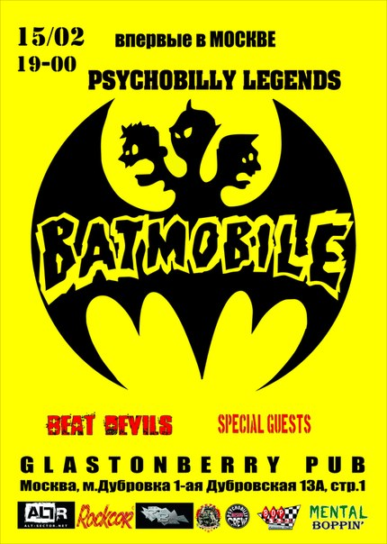 15.02 BATMOBILE IN GLASTONBERRY PUB
