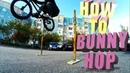 КАК СДЕЛАТЬ БАННИ ХОП НА BMX, MTB HOW TO BUNNY HOP BMX, MTB