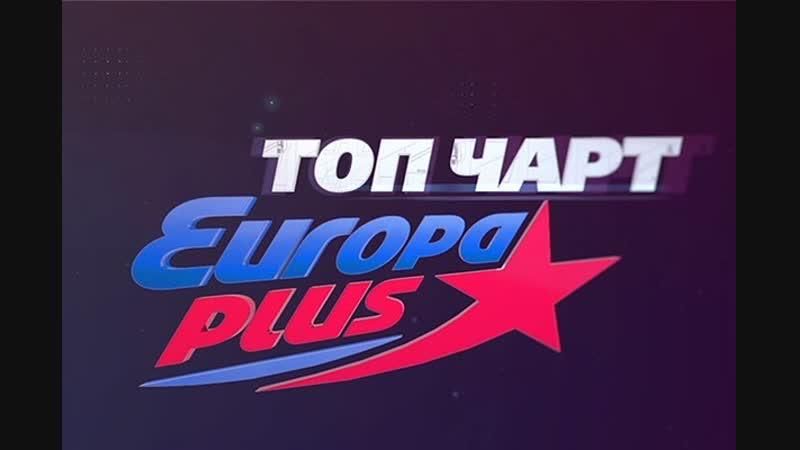 Топ чарт Европы плюс на Муз-ТВ от 17-01-2019