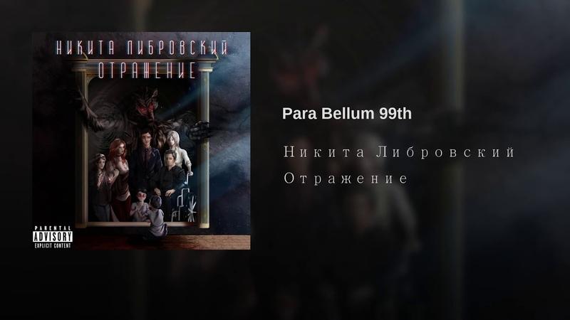 Para Bellum 99th
