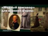 Kultur-pro След России. Военная форма Российской армии начала 20 века, 1 часть