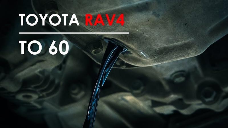 Плановое техобслуживание Тойота РАВ4 60 000 км