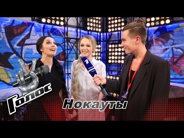 Светлана Иванова иМария Зиброва. Интервью после Нокаутов - За кадром - Голос - Се...