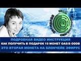 Как получить монеты Oasis DDB в подарок на блокчейне Эфирус Видеоинструкция