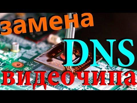 замена видеочипа на видеокарте моноблока dns