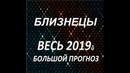 БЛИЗНЕЦЫ ВЕСЬ 2019й БОЛЬШОЙ ПРОГНОЗ от Агаты Добровской