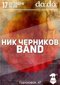 Ник Черников Band 17 октября Клуб Da:Da: