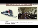 Kakoy_byvaet_transport__Okruzhayuschiy_mir_2_klass_50__Infourok-2.mp4