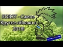 EOBOT Круче HashFlare и Hashing24