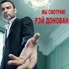 Рэй Донован | МЫ СМОТРИМ! | Ray Donovan