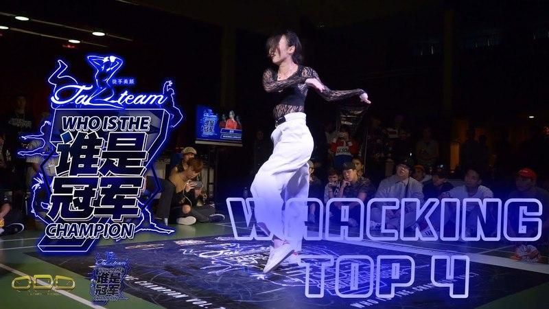 Who Is The Champion Vol.7 | Waacking Top 4 | Danzel VS MianBao