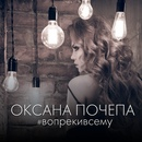 Оксана Почепа фото #4