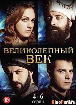 Великолепный век 1-4 сезон все серии смотреть