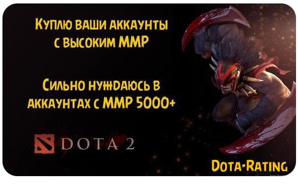 Скупка аккаунтов DOTA 2  с высоким рейтингом