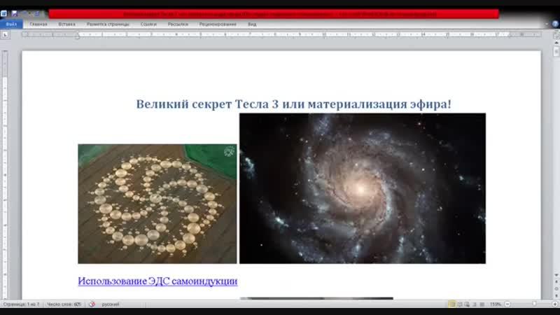 Великий секрет Тесла 3 или материализация эфира.mp4