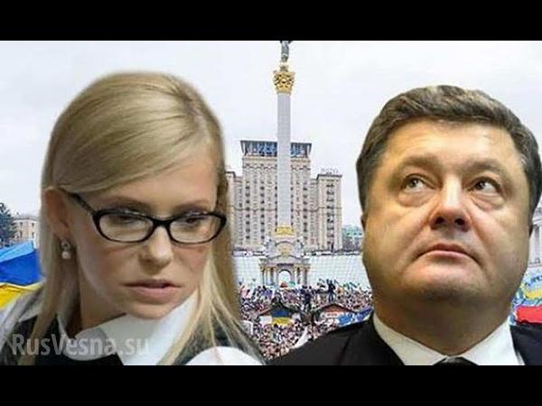 Срочно! 🔴Разоблачили как Порошенко сфальсифицирует выборы 2019. Полная схема