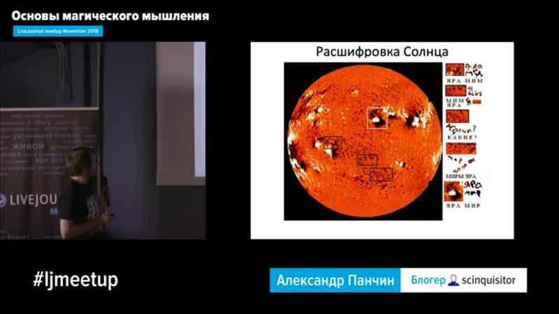 LiveJournal Meetup. Александр Панчин. 20 ноября