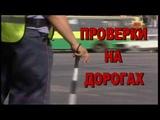 Детективные истории - Проверки на дорогах (1 часть)