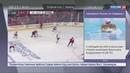 Новости на Россия 24 • Динамо и СКА-Нева установили рекорд по продолжительности хоккейного матча