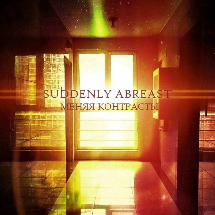 Suddenly Abreast - Меняя контрасты [EP] (2012)