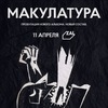 макулатура | 11 апреля - Санкт-Петербург | ZAL