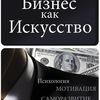 ГОТОВЫЙ БИЗНЕС / БИЗНЕС ИДЕИ / РЕКЛАМА