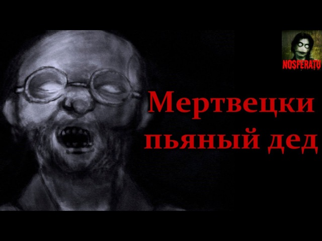 Истории на ночь - Мертвецки пьяный дед