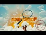 «Мультобзор» в программе «С добрым утром, малыши!» (выпуск 01.12.2017)