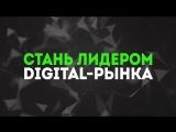 Digital Spring 2018 - Санкт-Петербург - 30/03