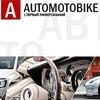 Автомобили и мото Automotobike