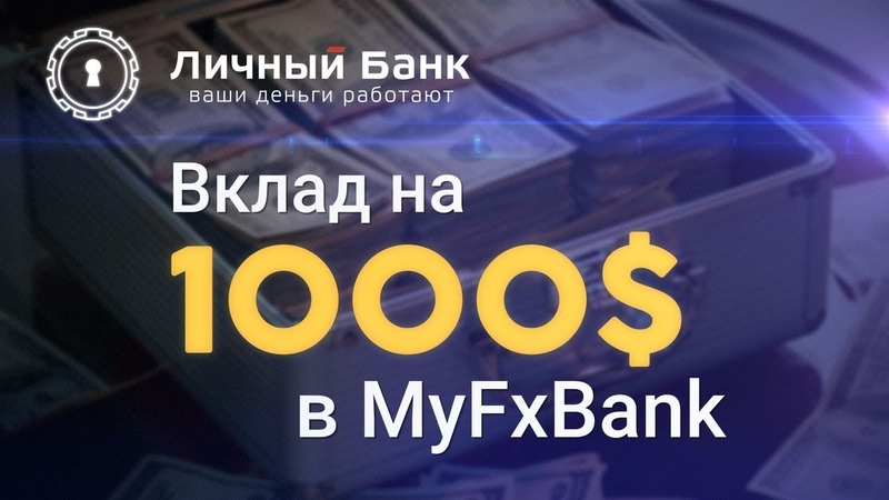 Как получить партнёрскую ссылку MyFxBank A Alpari Личный Банк