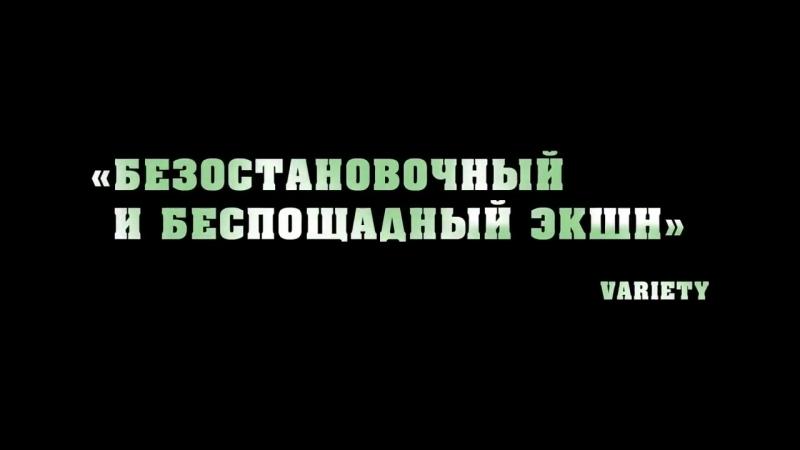 Рейд. Русский трейлер 2012. HD