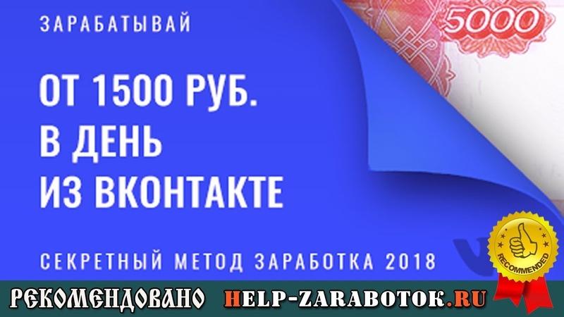 Легкие деньги из Вконтакте секретный метод заработка 2018 Игорь Алимов отзывы