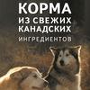 Acana&Orijen/Корма для кошек и собак/