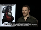 Macbeth - Michael Fassbender Official Movie Interview (рус.суб)