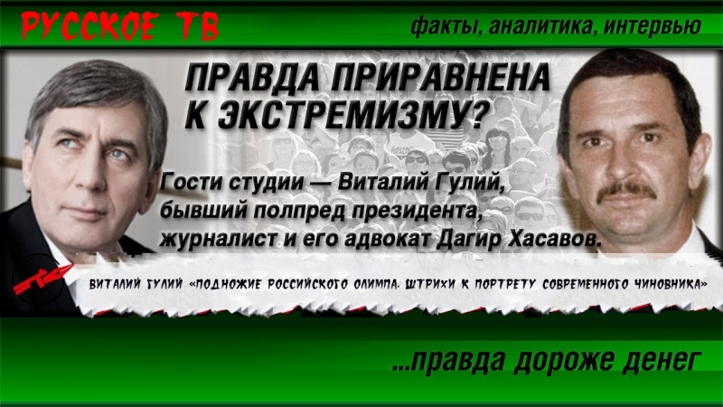 Книга | Виталий Гулий «Подножие российского Олимпа: штрихи к портрету современного чиновника»