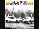 Если бы форсаж снимали в России
