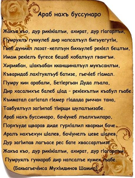 Поздравления на аварском языке