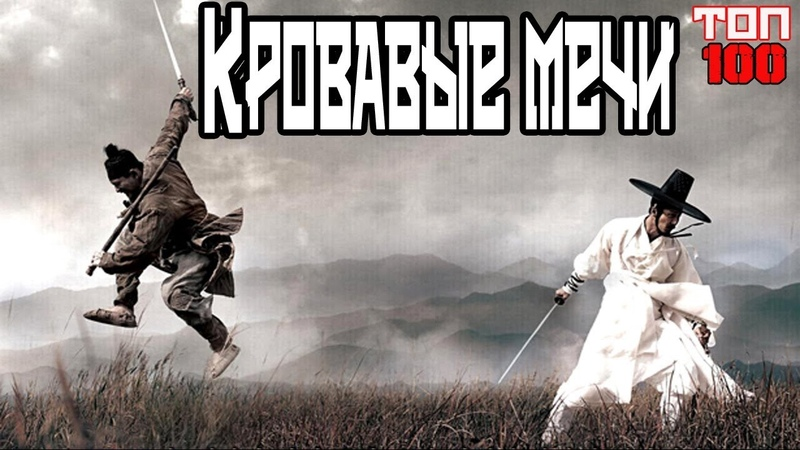 Кровавые мечи Как луна сбежавшая от солнца Blades of Blood 2010 Трейлер
