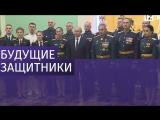 Путин поздравил выпускников российских военных вузов