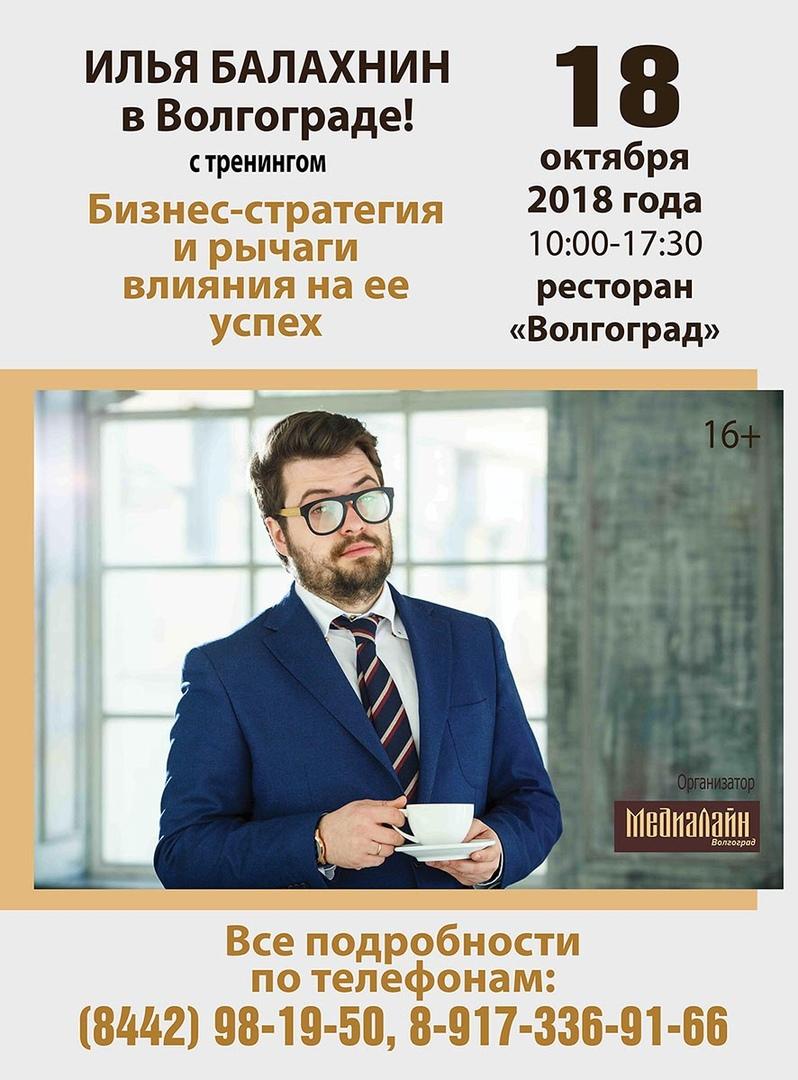 Афиша Волгоград Тренинг Ильи Балахнина в Волгограде!