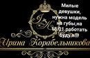 Ирина Корабельникова фото #11